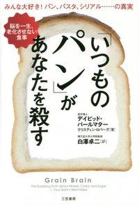 毎日のパンの本